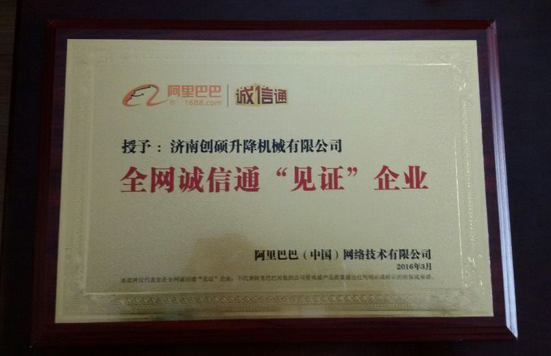 "全wang诚信tong""见zheng""qiye"